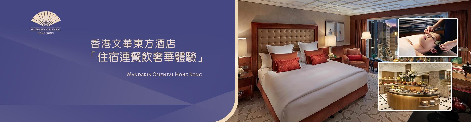 香港文華東方酒店「住宿連餐飲奢華體驗」