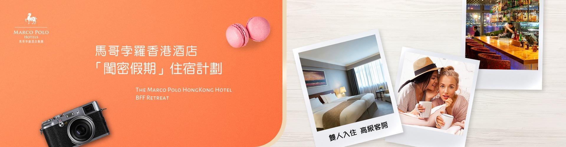 馬哥孛羅香港酒店「閨密假期」住宿套票