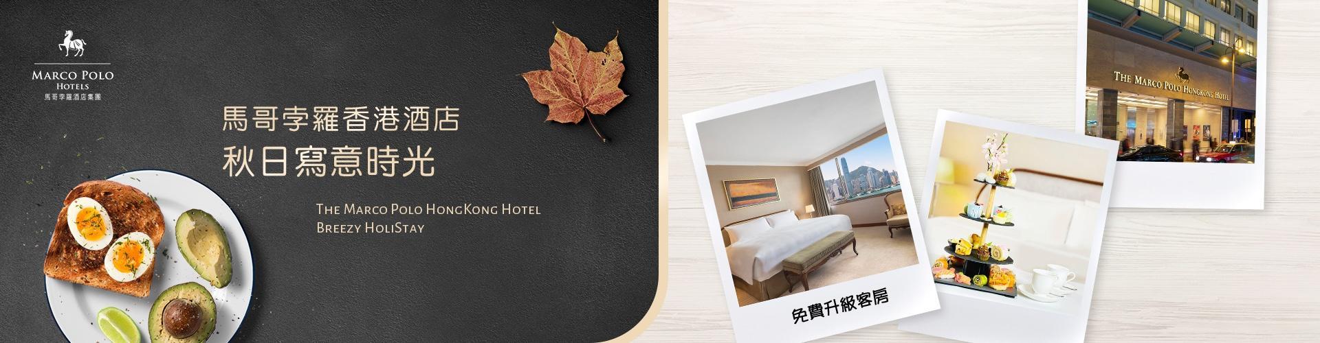 馬哥孛羅香港酒店「秋日寫意時光」