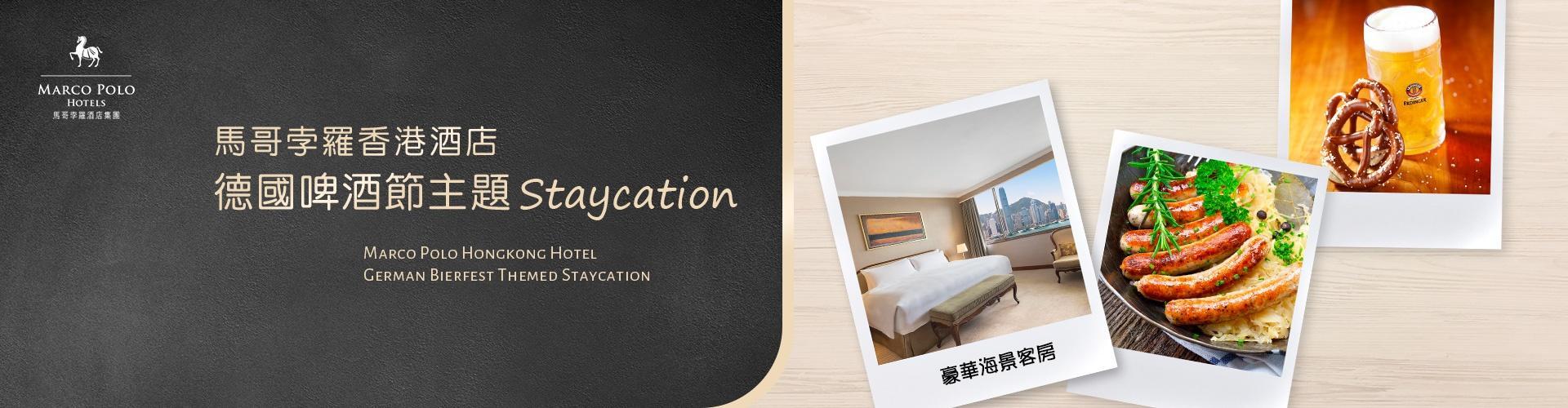 馬哥孛羅香港酒店 Marco Polo Hongkong Hotel