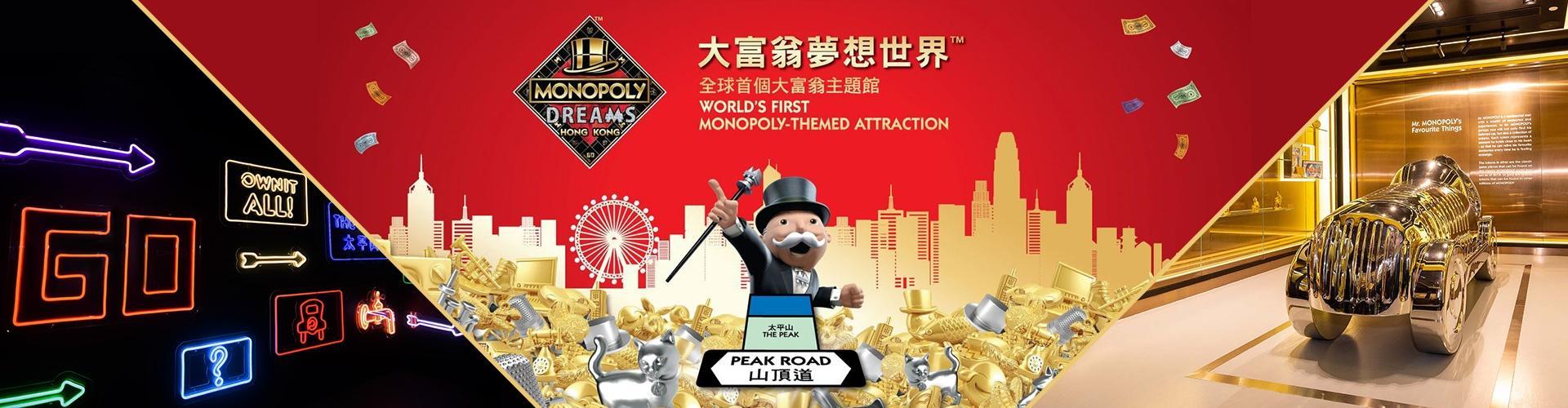 香港大富翁夢想世界™️門票