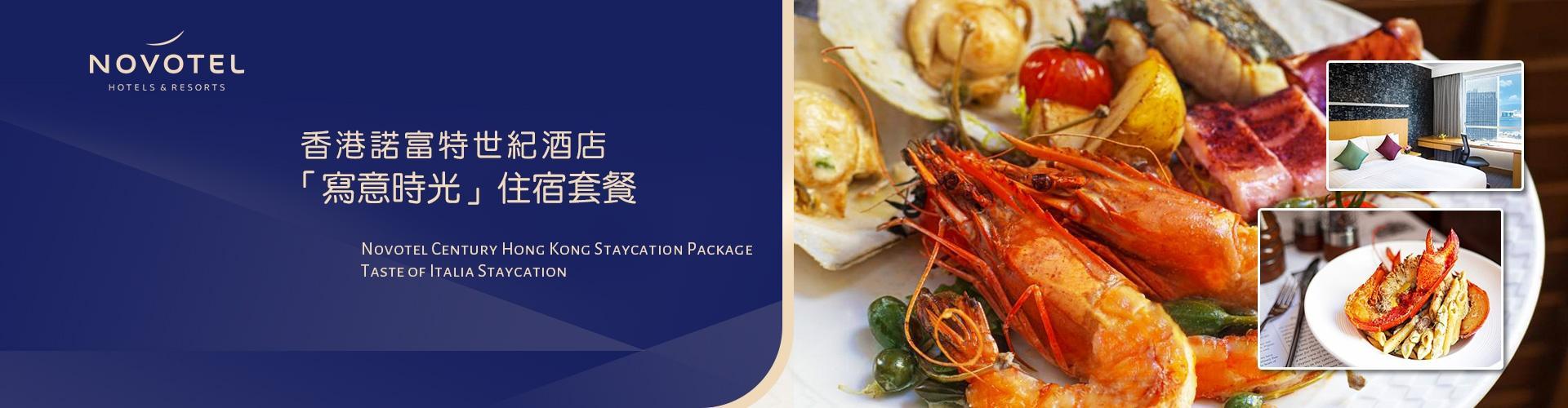 香港諾富特世紀酒店「寫意時光」住宿套餐