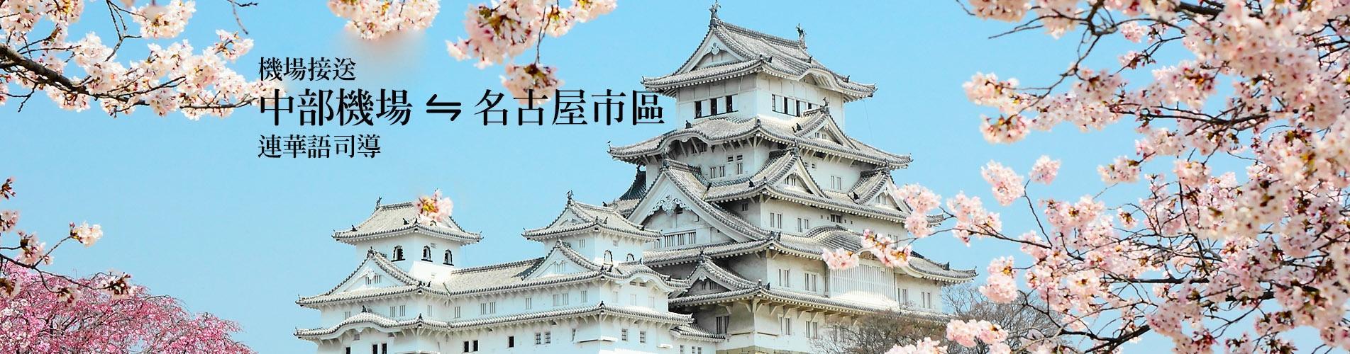 中部機場 至 名古屋市區 機場接送