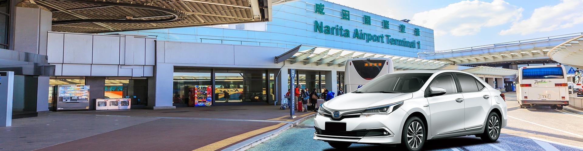 東京機場接送 - 成田機場 至 東京市區
