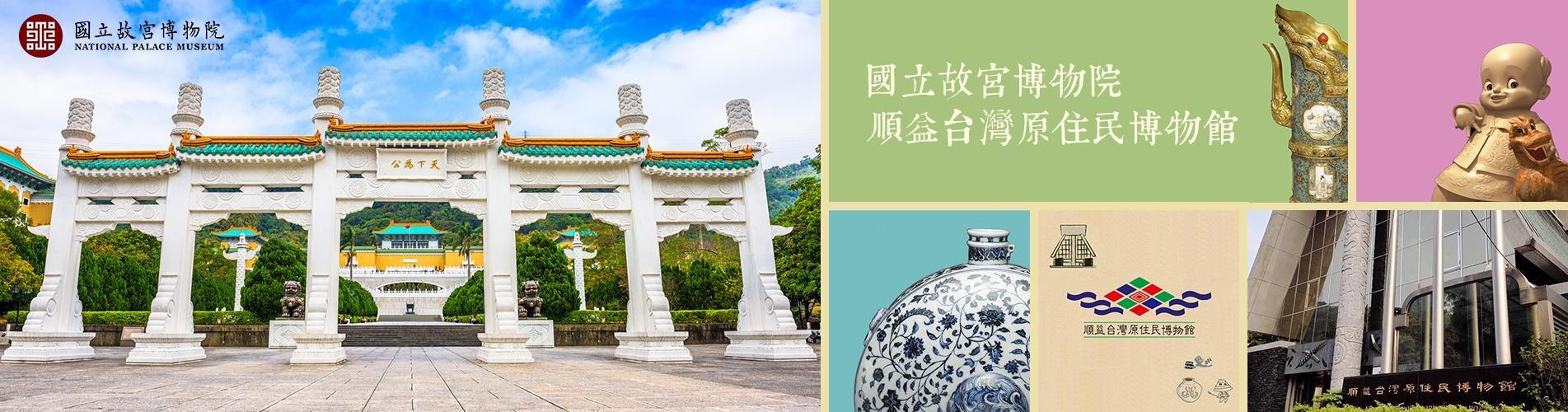 故宮博物院 順益台灣原住民博物館套票