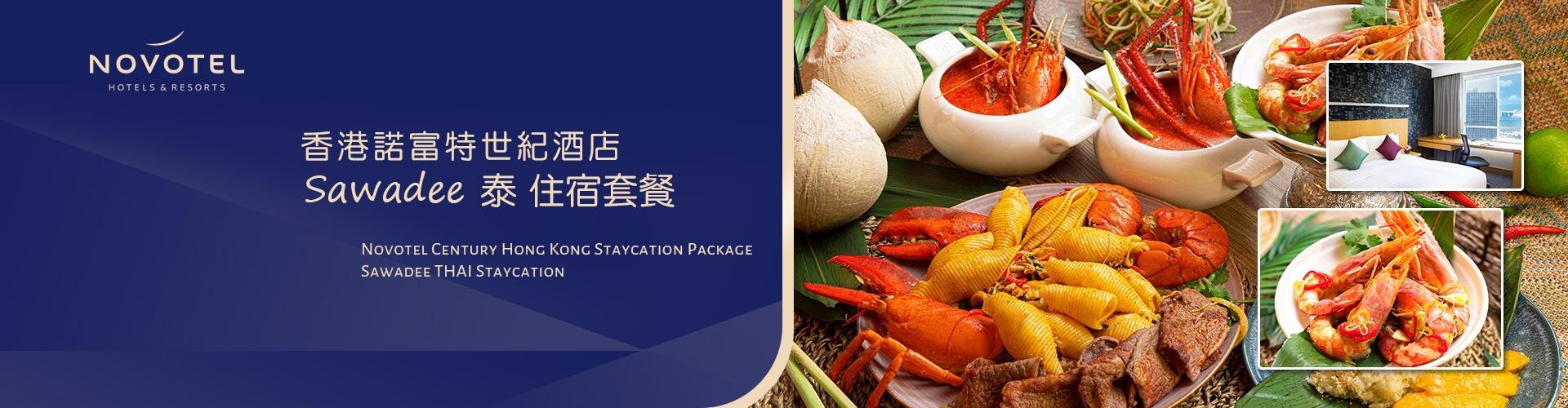 香港諾富特世紀酒店「Sawadee泰」住宿套餐