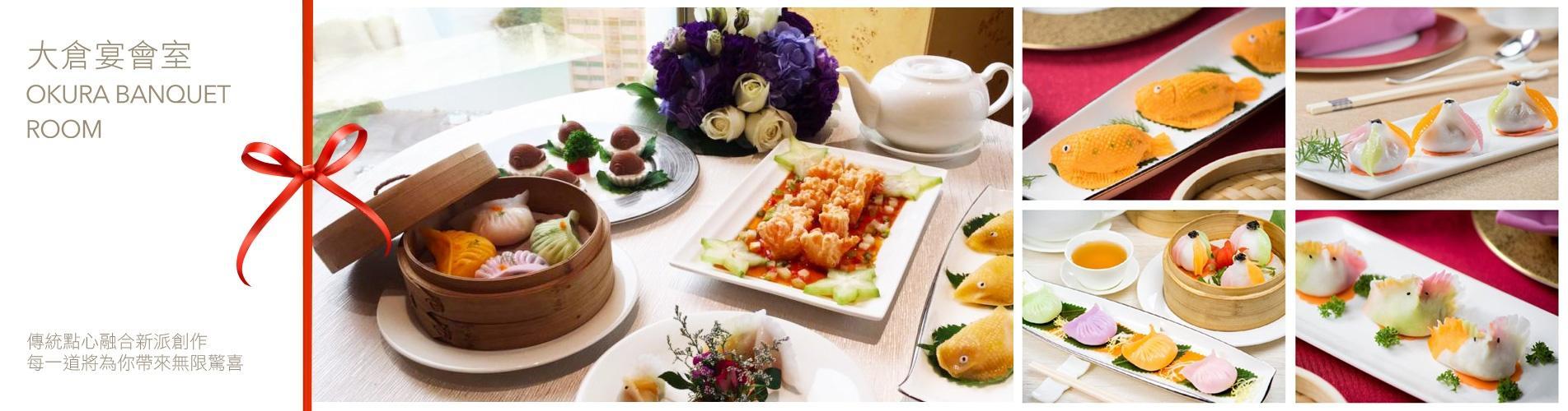 澳門大倉酒店「大倉宴會室」中式點心套餐