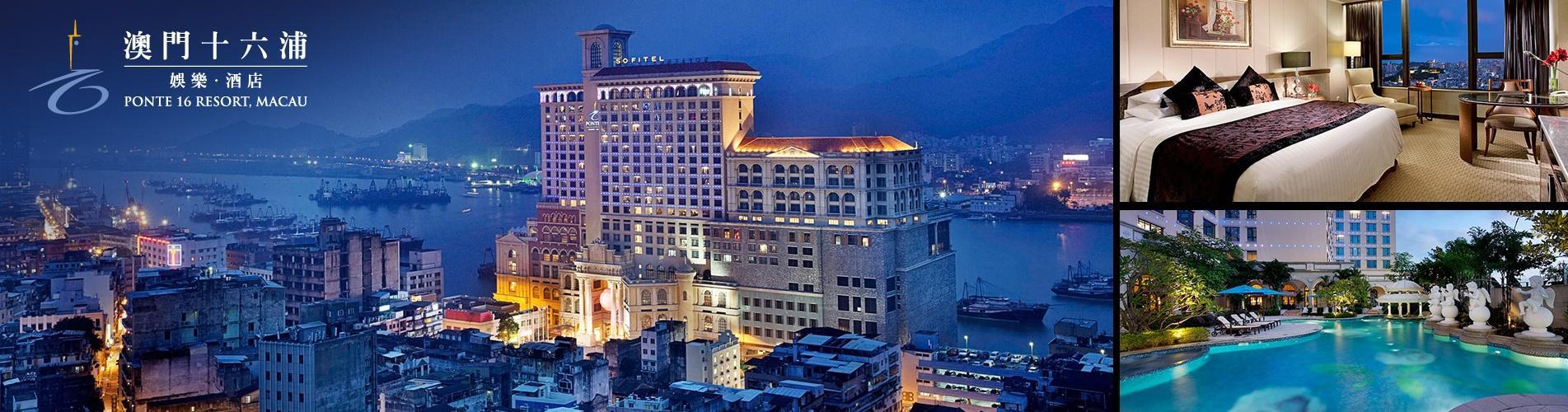 澳門十六浦索菲特酒店套票 Sofitel Macau at Ponte 16 Package