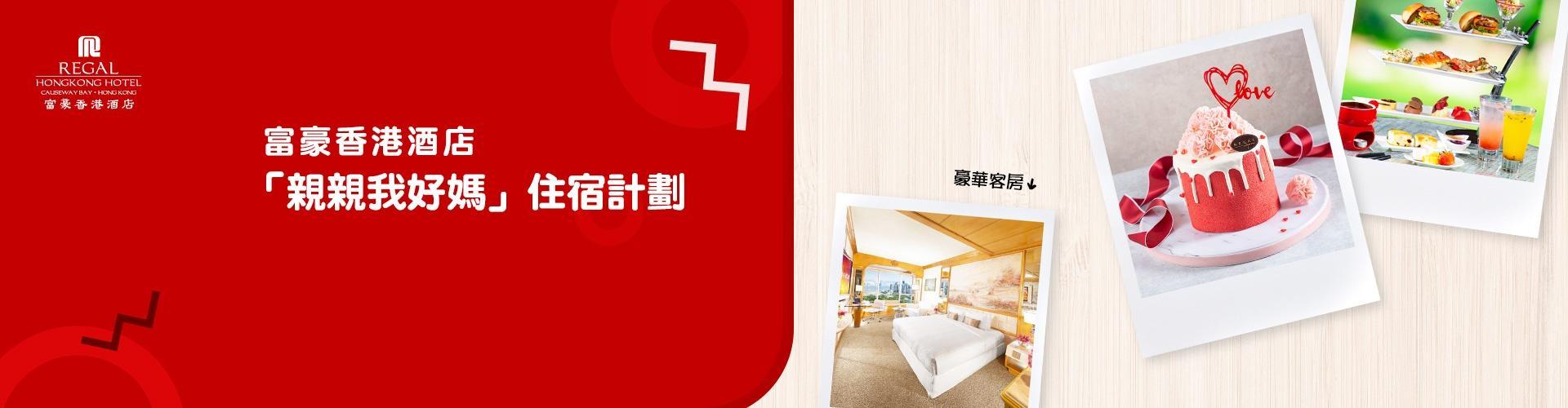 富豪香港酒店「親親我好媽」住宿計劃