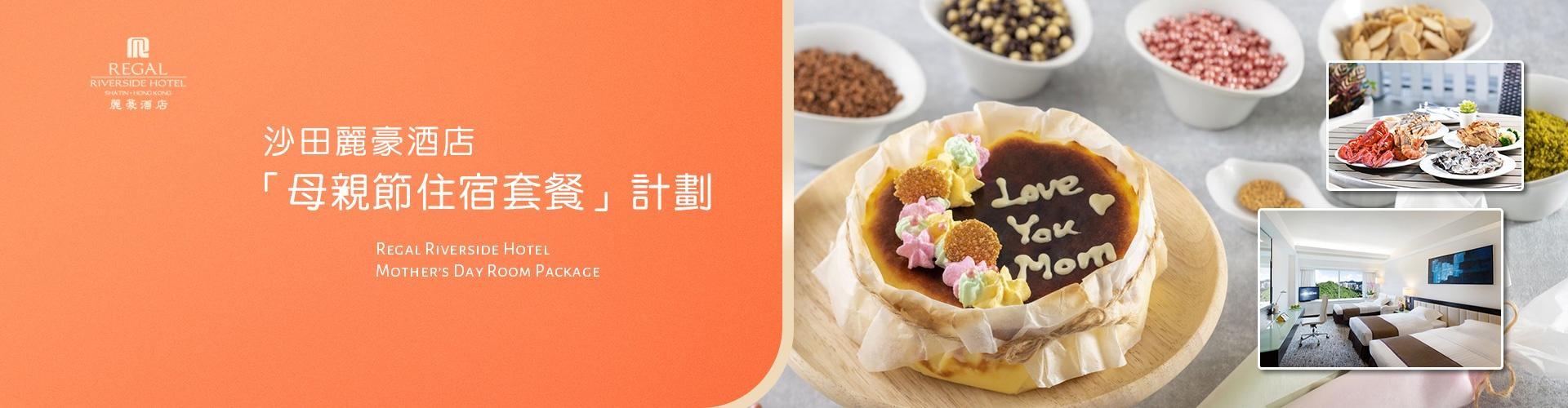 沙田麗豪酒店「母親節住宿套餐」計劃