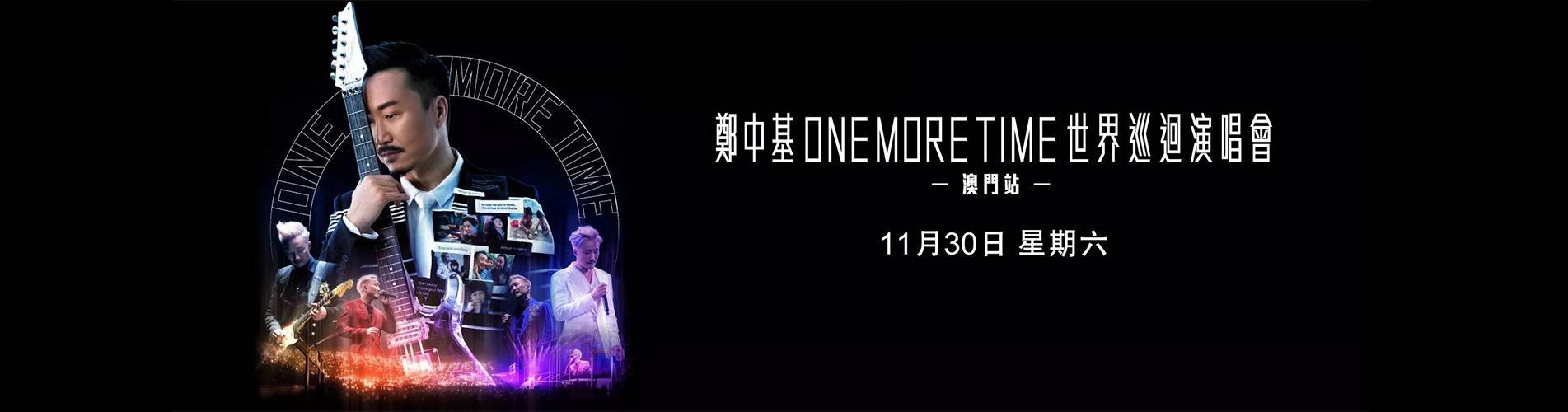 鄭中基 ONE MORE TIME 世界巡迴演唱會2019 - 澳門站