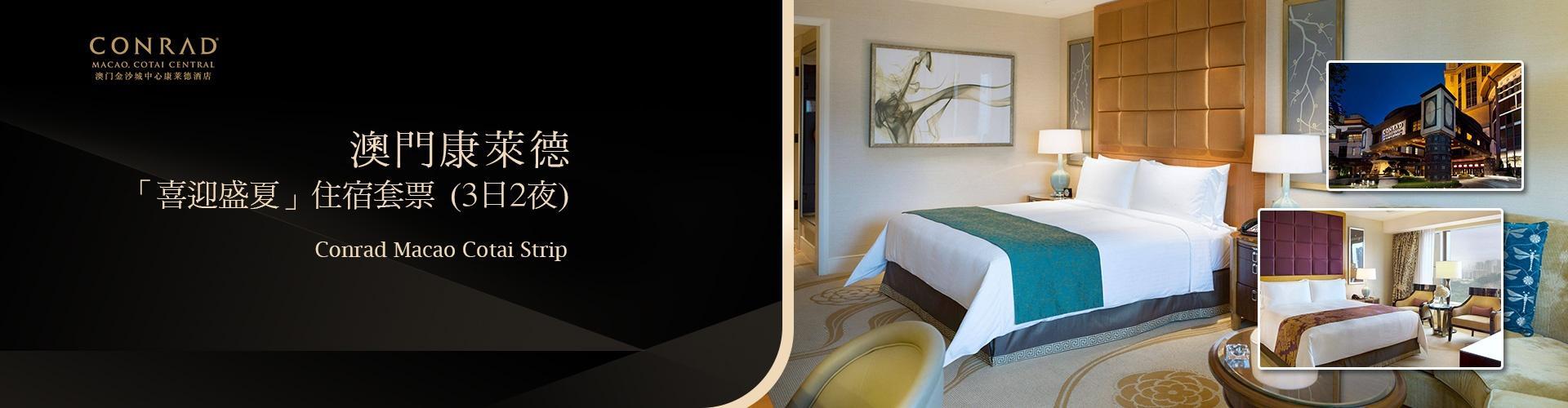 澳門金沙城中心康萊德酒店