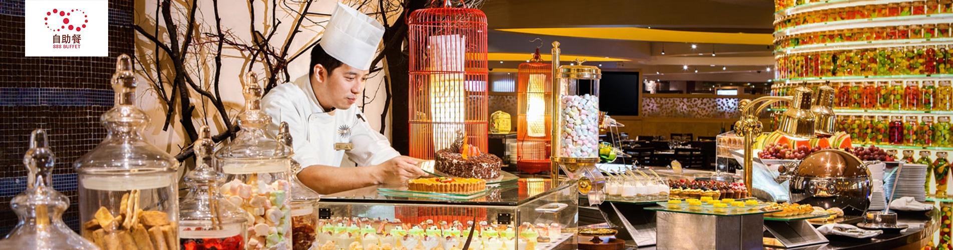 澳門金沙888餐廳自助餐