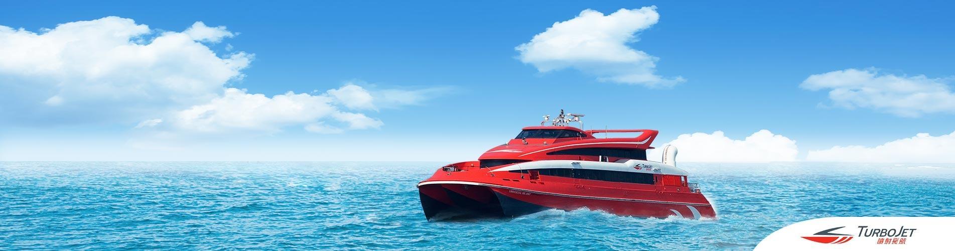 噴射飛航船票 - 屯門->珠海
