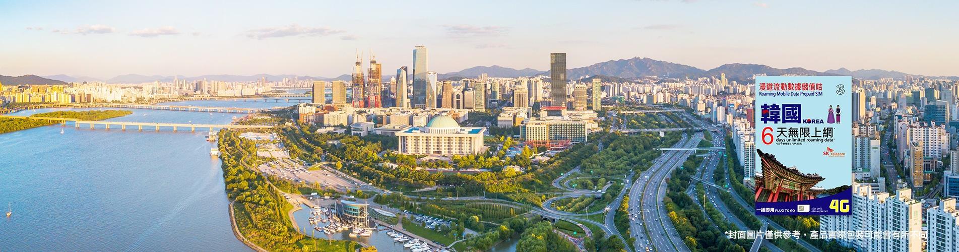 南韓電話卡 - 3HK 南韓4G/3G 6天無限流量數據上網卡