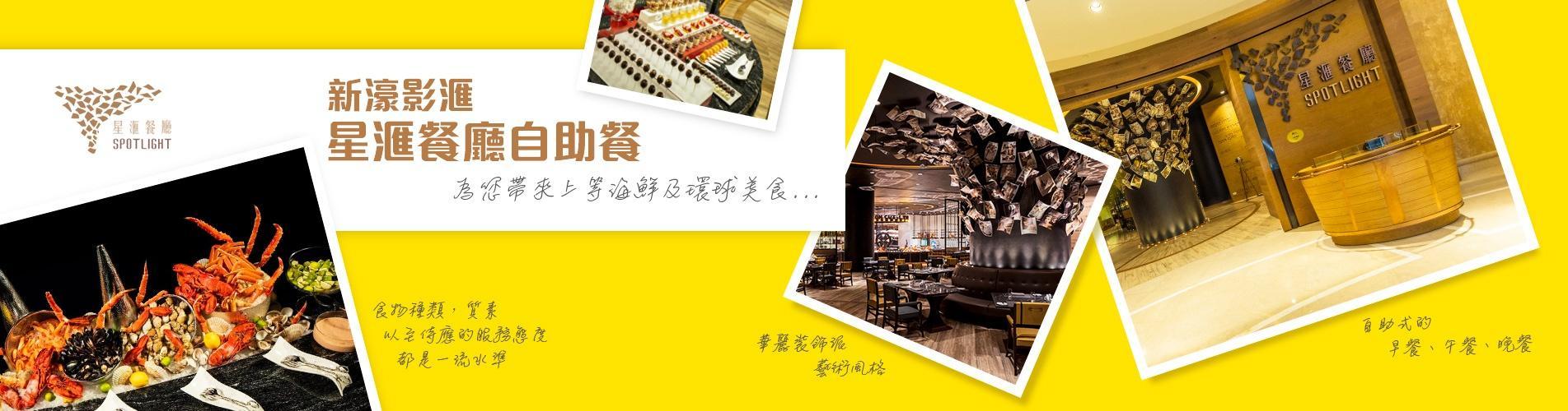 新濠影滙「星滙餐廳」自助餐