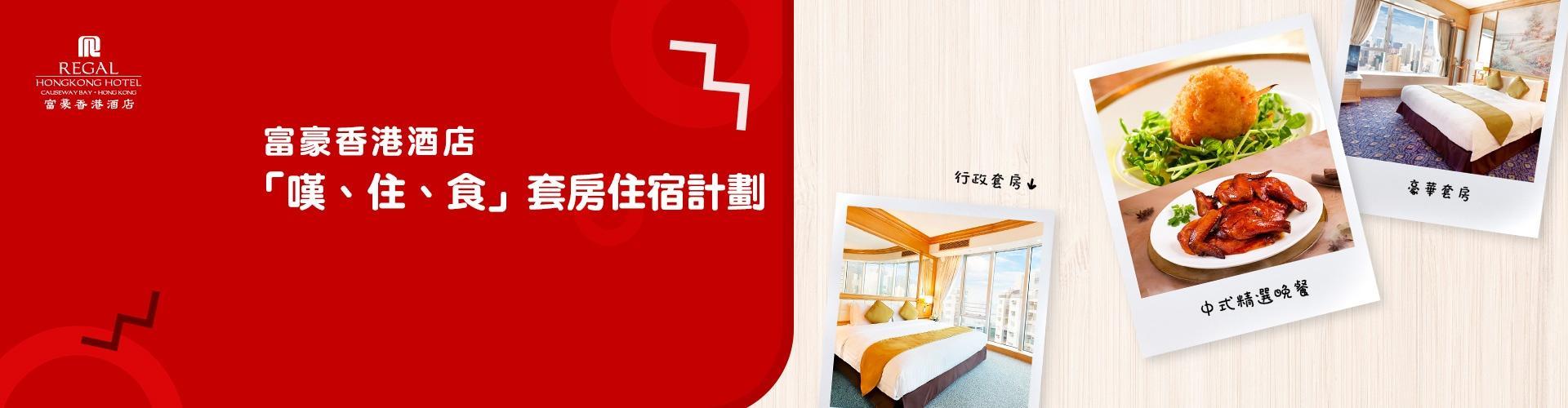富豪香港酒店「嘆、住、食」套房住宿計劃