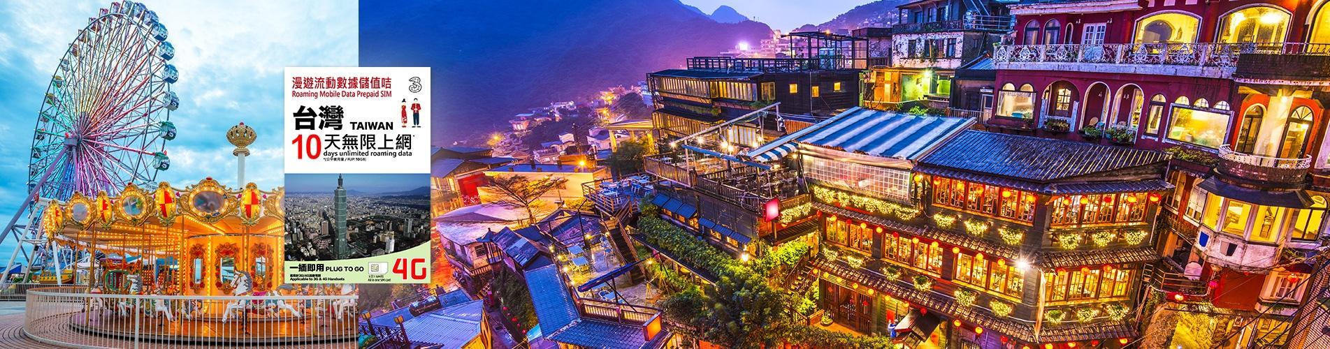 台灣電話卡 - 3HK 台灣4G/3G 10天無限流量數據上網卡