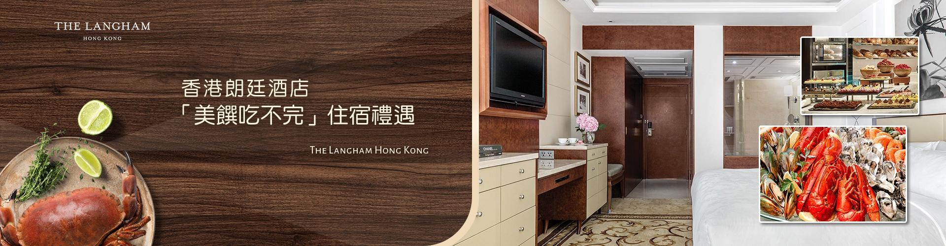 香港朗廷酒店「美饌吃不完」住宿禮遇