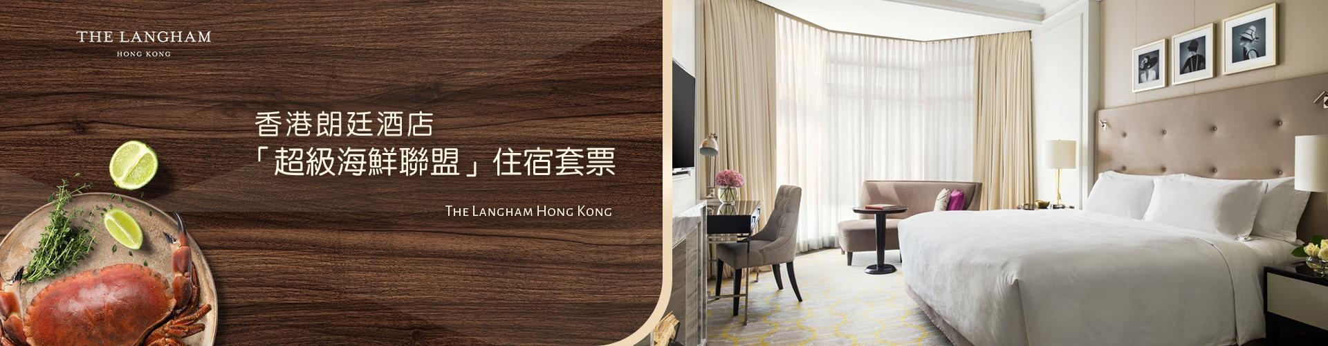 香港朗廷酒店「超級海鮮聯盟」住宿套票