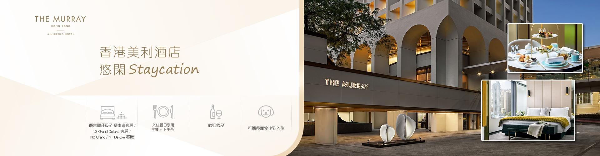香港美利酒店 Staycation套餐 (悠閑住宿套票)
