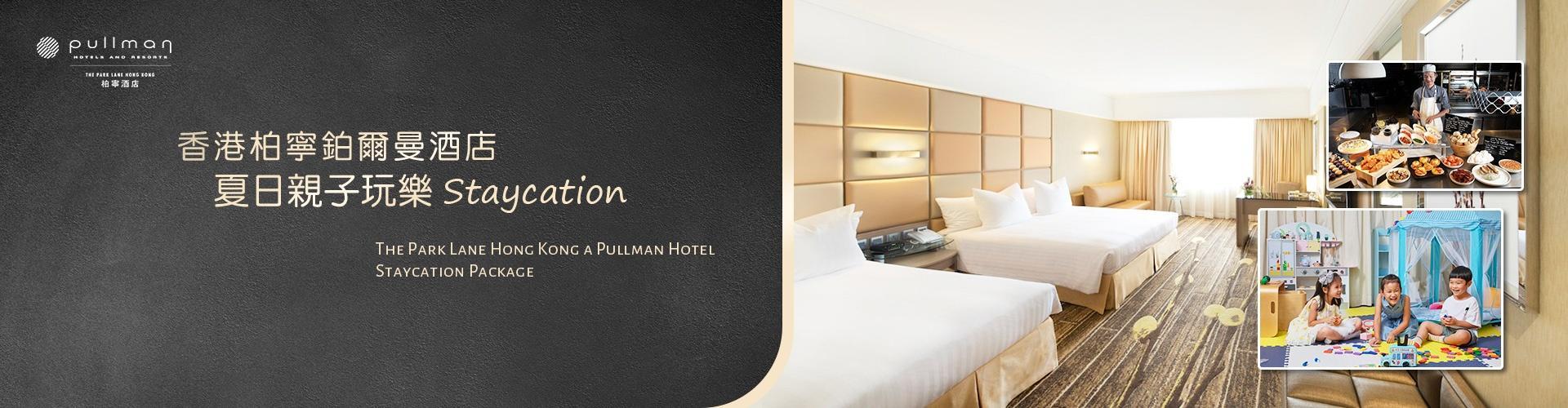 香港柏寧鉑爾曼酒店 The Park Lane Hong Kong a Pullman Hotel