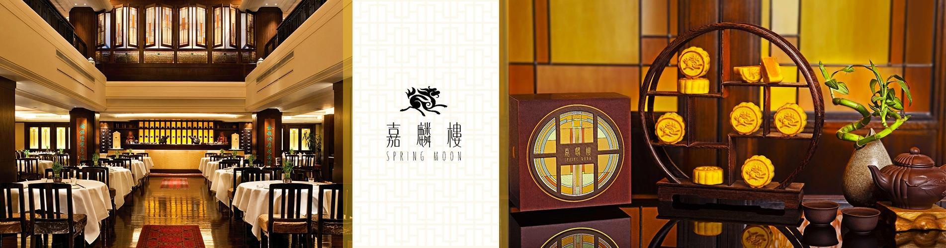 香港半島酒店限量迷你奶黃月餅禮券 (米芝蓮食府嘉麟樓)