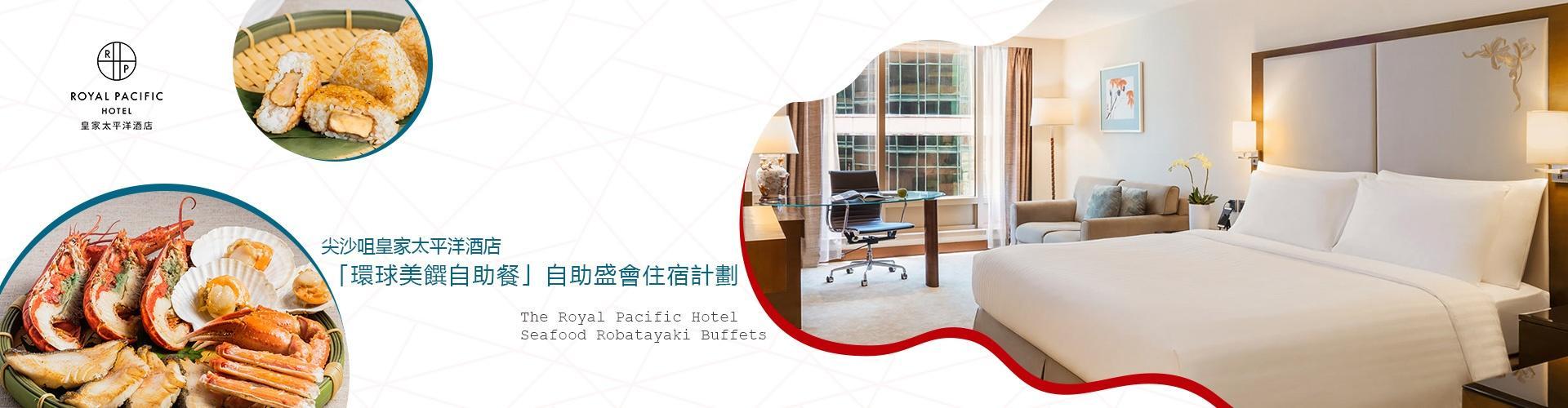 尖沙咀皇家太平洋酒店「環球美饌自助餐」自助盛會住宿計劃