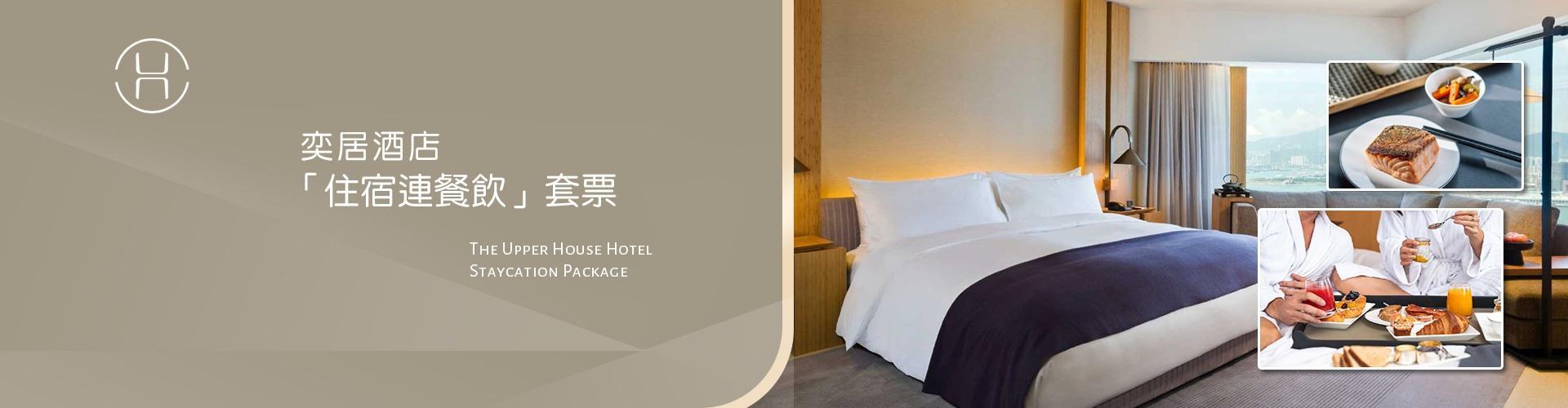 【香港酒店優惠2021】奕居酒店「住宿連餐飲」套票