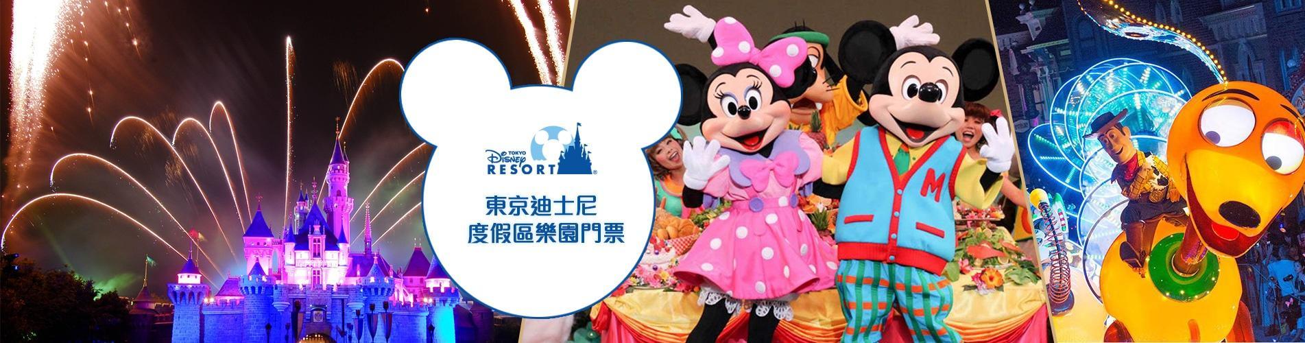 東京迪士尼度假區樂園門票優惠
