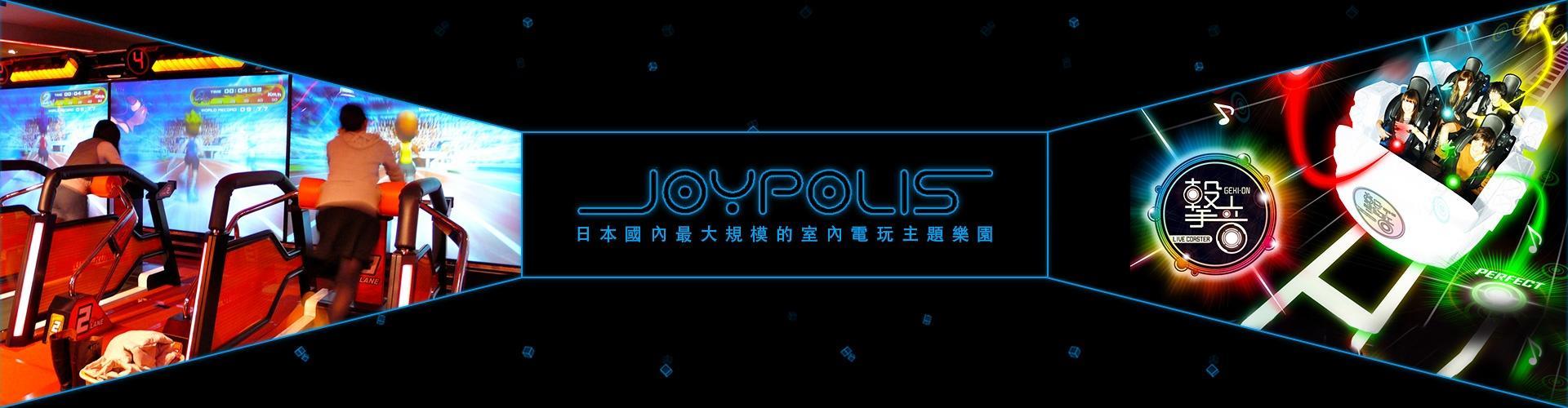 東京JOYPOLIS室內樂園 1天通行證 Tokyo Joypolis Passport