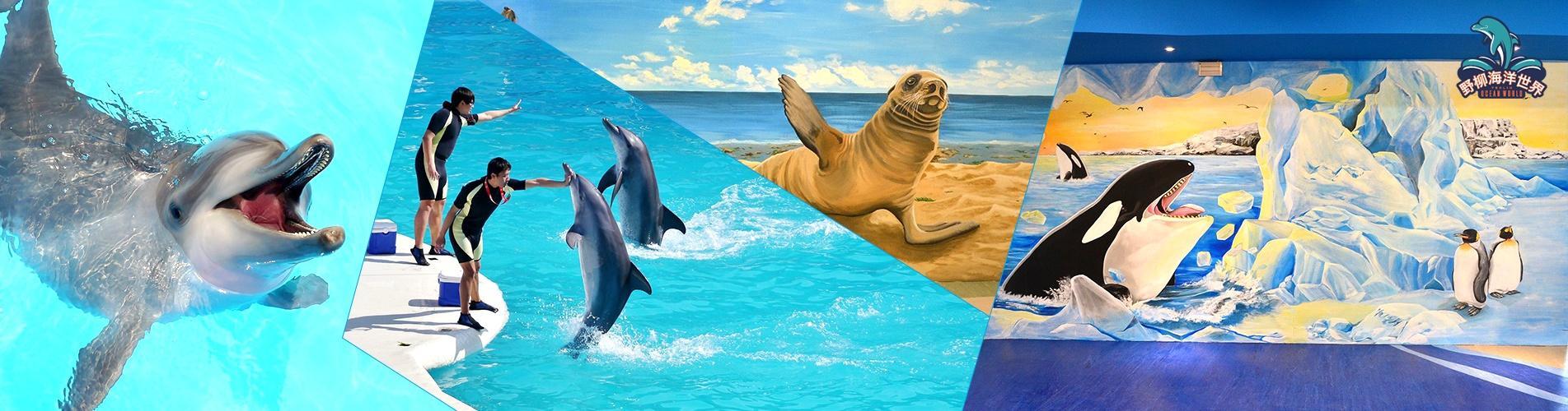 野柳海洋世界