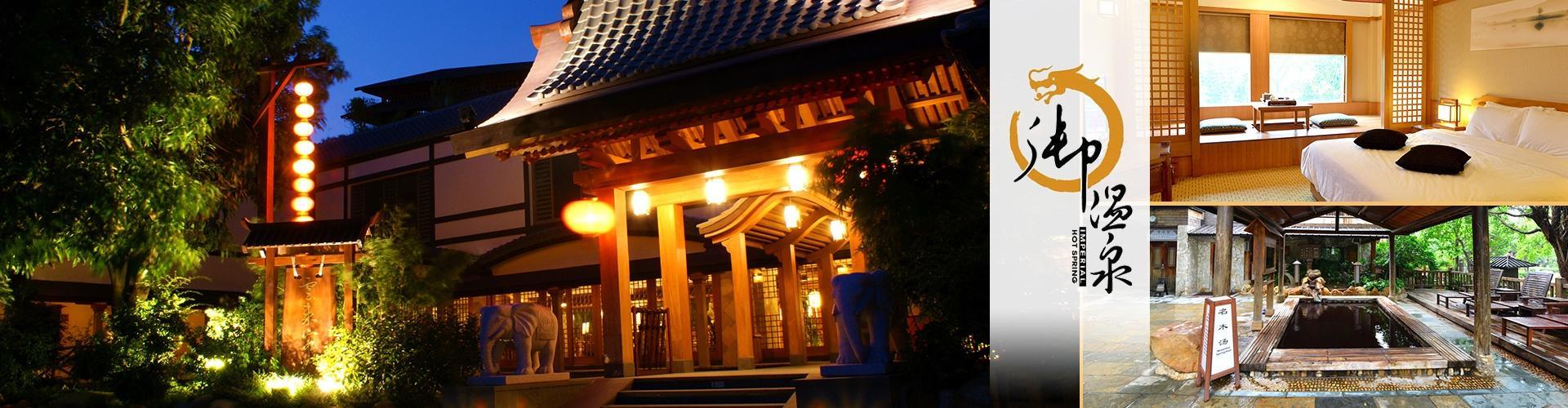 中國短線旅遊 - 珠海御溫泉雲來客棧套票