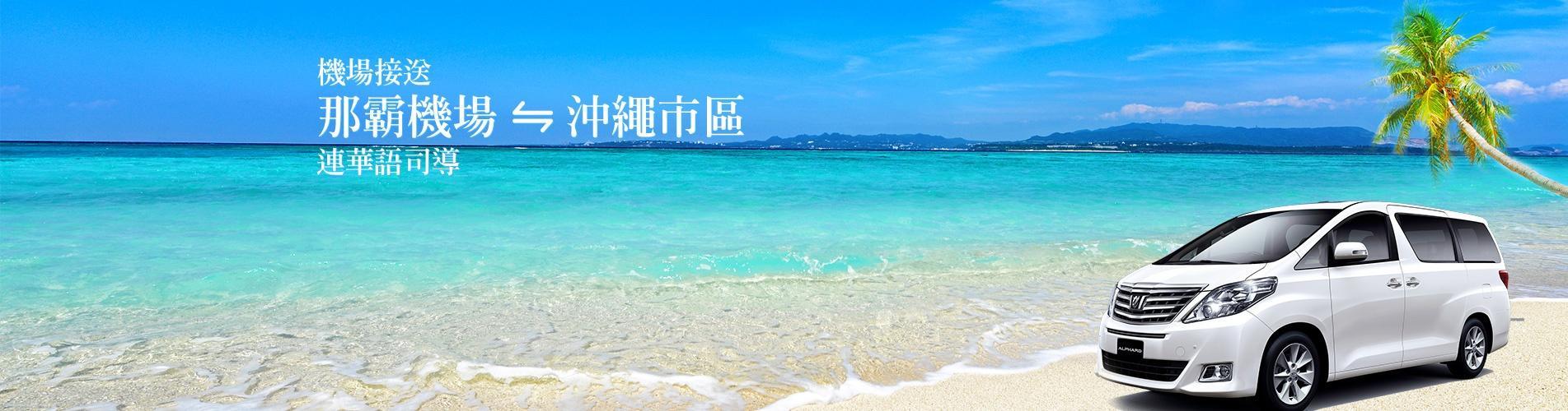 那霸機場接送 - 那霸機場 至 沖繩市區