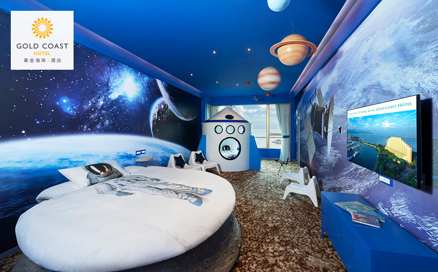 太空主題客房