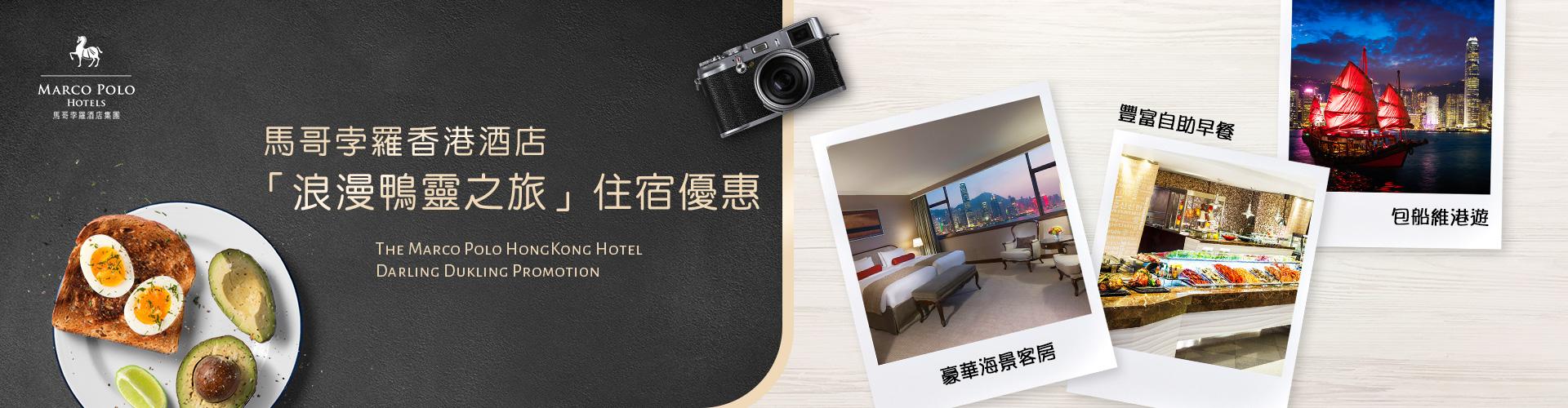 馬哥孛羅香港酒店「浪漫鴨靈之旅」住宿計劃