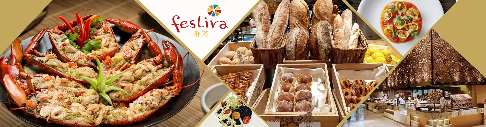 澳門群芳自助餐 Festiva Buffet Macau
