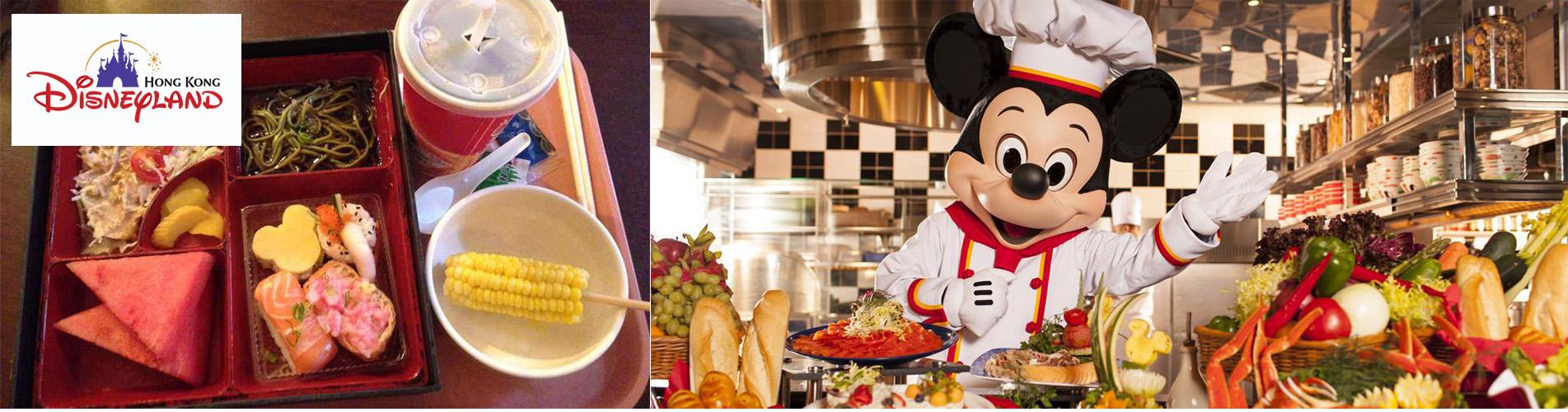 香港迪士尼樂園餐券
