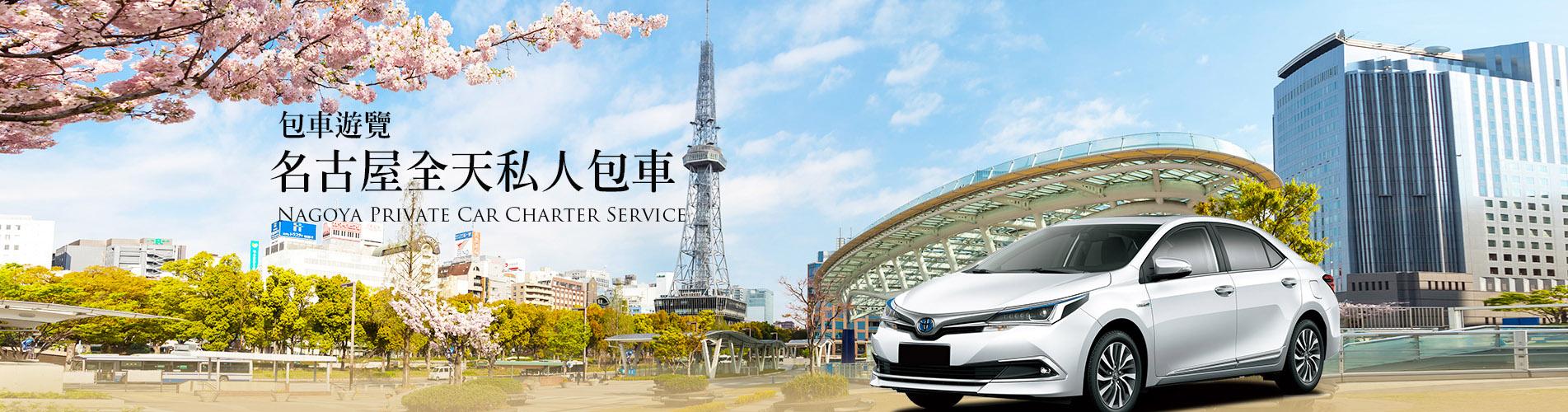 包車遊覽 - 名古屋全天 私人包車服務連司機