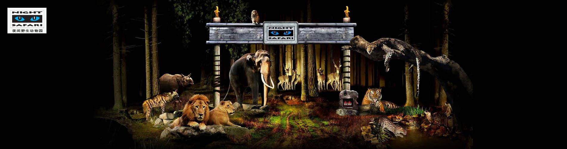新加坡夜間野生動物園門票