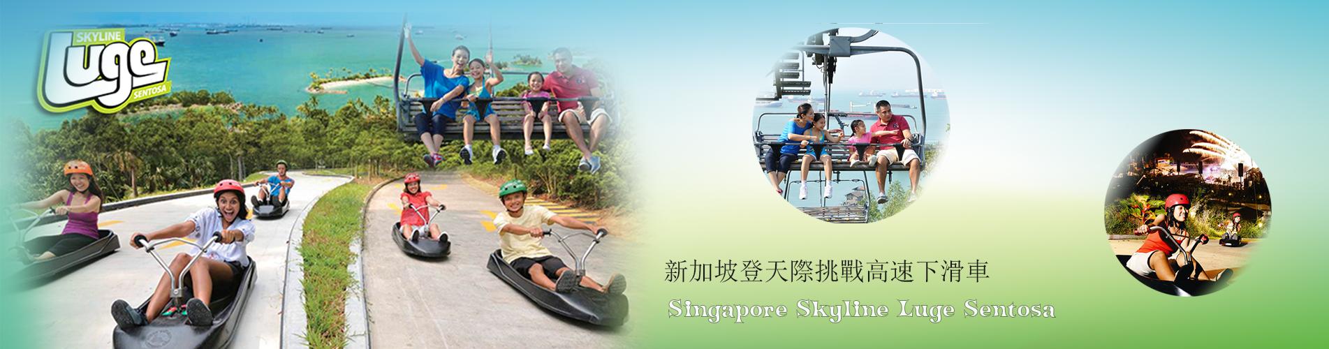 新加坡登天際挑戰高速下滑車 Singapore Skyline Luge Sentosa