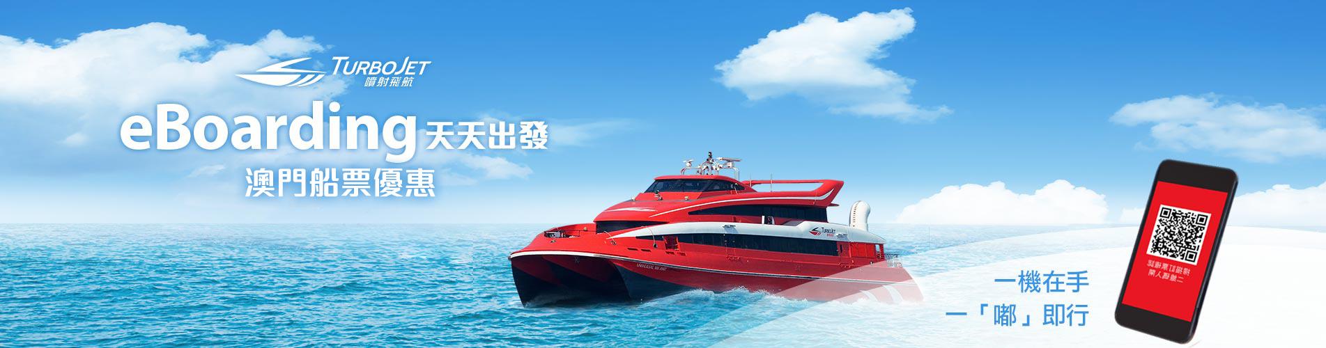 TurboJET eBoarding船票 (即日來回優惠)