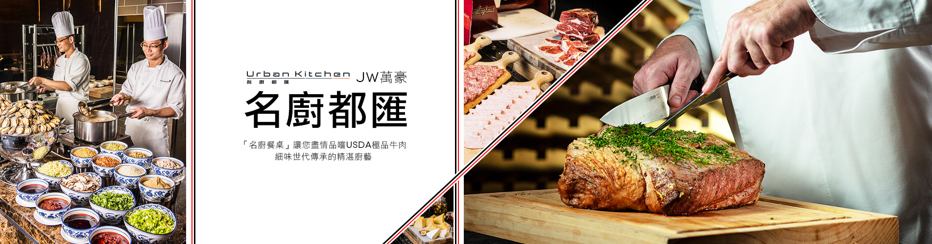 JW萬豪「名廚都匯」自助餐 JW Marriott Urban Kitchen Buffet