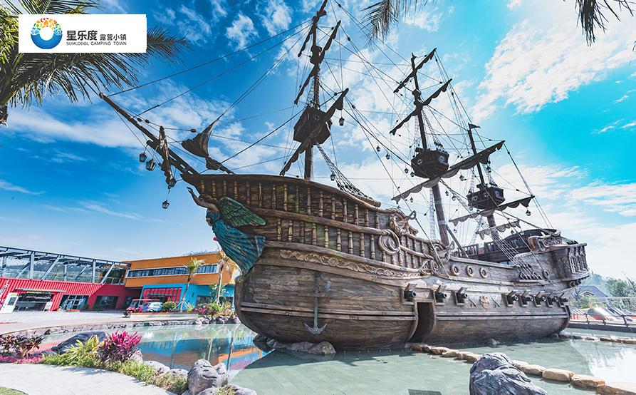 海盜船主題